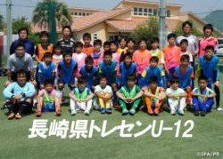 長崎県トレセンU-12、宮崎県トレセンU-12が合宿を行いました(JFAアカデミー熊本宇城)