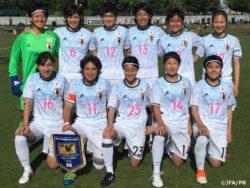 U-19日本女子代表 vsアメリカ第3戦目は引き分けで遠征終了