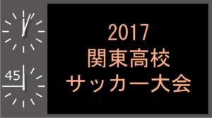 2017平成29年度第6回関東高等学校女子サッカー大会 6/3.4.5開催