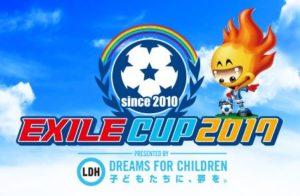 2017年度 第8回EXILE CUP東北大会 結果掲載!優勝は飯島南FC!