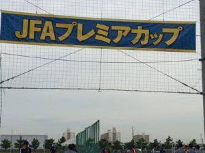 必見!「JFAプレミアカップ2017」を100倍楽しく見る方法!