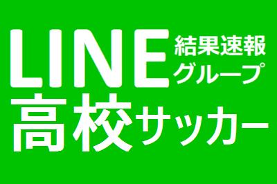 【参加募集】U-18高校サッカー専用の地域別LINEグループができました!
