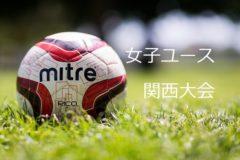 2017年度 第22回全日本女子ユース(U-15)サッカー選手権大会 関西大会 予選リーグ結果!5/27準々決勝!