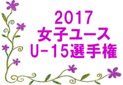 2017第22回全日本女子ユース(U-15)サッカー選手権大会 初日結果速報