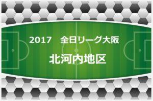 2017年度 第61回東京都中学校サッカー新人大会 第9支部予選 優勝は三鷹中等教育学校!代表校4校決定!