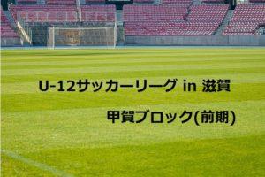 2017年度 U-12サッカーリーグ in 滋賀 甲賀ブロック(前期) 第3節結果!第4節は7/2!