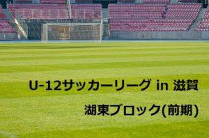 2017年度 第48回新潟県中学校総合体育大会【下越地区】予選会サッカー大会 県大会出場校決定!