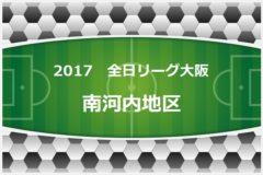 2017年度 U-12リーグ(全日リーグ)第41回全日本少年サッカー大会  南河内地区 結果速報!10/21,22