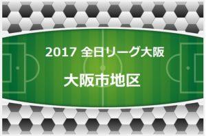 2017年度 U-12リーグ 第41回全日本少年サッカー大会 大阪市 代表決定戦結果速報!10/21