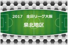 2017年度 U-12リーグ(全日リーグ)第41回全日本少年サッカー大会・大阪府予選 泉北地区 6/18終了現在結果!