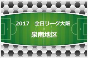 2017年度 第41回全日本少年サッカー大会 大阪府大会 泉南地区予選 予選リーグ 6/18結果更新!