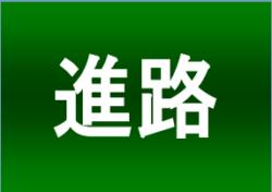 【強豪高校紹介】遠野高校(2017年度高校総体岩手県予選1位)体験入学6/30締切せまる!