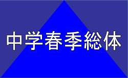 2017年度 第54回滋賀県中学校春季サッカー選手権大会 仰木中学校が連覇!