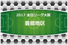 2017年度 全日リーグ大阪 豊能地区予選 中央大会出場はガンバ大阪!フォルテFC!