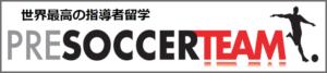 柏レイソルU-15(現小6対象) 2018年新加入選手セレクションのお知らせ