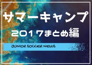 ラモスカップ公認 第18回 ウジョンカップ 2017 8/23,24(大阪)開催!組合せ決定!
