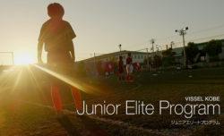 【生徒募集】7月~9月ヴィッセル神戸「ジュニアエリートプログラム(夏期)」