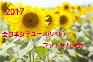必見!「バーモントカップ全日本少年フットサル大会」をさらに楽しもう!~フットサルの歴史~
