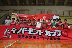 2017年度 第4回全日本ユース(U-18)フットサル大会山形県大会 東北大会出場チーム掲載!情報お待ちしております!