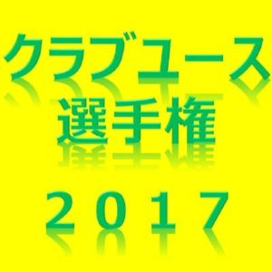 2017年度 第32回日本クラブユースサッカー選手権(U-15)大会 中国地区予選 1回戦結果掲載!2回戦は6/24!