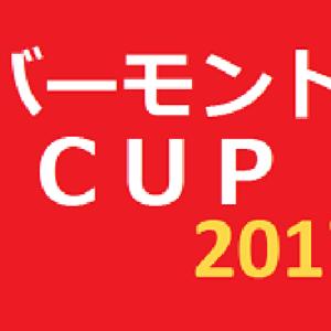 2017年度 バーモントカップ 第27回全日本少年フットサル大会 愛媛県大会 6/24結果掲載!