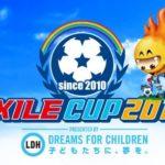 全国1番乗り!EXILE CUP 2017 関東大会1 ・茨城県 優勝は鹿島アントラーズジュニアA(茨城県)