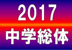 【新着】2017年度 茨城県中学校サッカー総合体育大会 郡市大会新情報、追加しました!