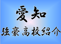 【強豪高校紹介】愛知県 東邦高校(2017年度高校総体愛知県予選4位)