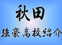 【強豪高校紹介】秋田県立秋田工業高校(2017年度高校総体 県予選ベスト8)