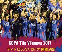 チーム写真追加!第1回ティト・ビラノバ・カップ6/21.22開催!U-8.10(バルサスクール福岡)