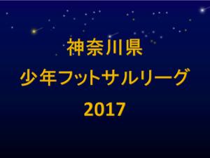 第12回神奈川県少年フットサルリーグ2017 プレミアトーナメント 12/17準決勝・決勝の結果速報します!