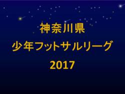 第12回神奈川県少年フットサルリーグ2017 湘南地区リーグ戦 8/8までの結果掲載! 次節は8/28!