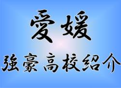 【強豪高校紹介】愛媛県 県立松山工業高等学校(2017年度高校選手権 愛媛県予選 1位)