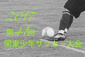 2017年度 第41回関東少年サッカー大会U-12 組合せ発表!8/18~開催!