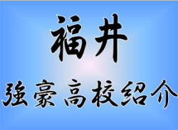 【強豪高校紹介】福井県 福井県立丸岡高校(2017年度高校総体 福井県予選優勝)