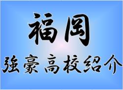 【強豪高校紹介】福岡県 私立折尾愛真高校(2017年度高校新人戦 福岡県大会ベスト8)