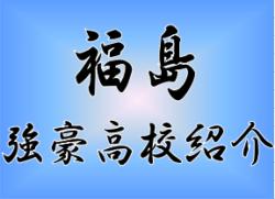 【強豪高校紹介】福島県 尚志高校(2017年度高校総体福島県予選1位)