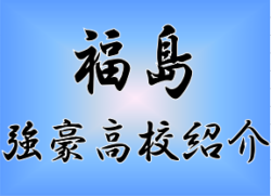 【強豪高校紹介】郡山商業高校(2017年度高校総体福島県予選ベスト8)