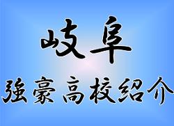 【強豪高校紹介】岐阜県 関市立関商工高等学校(2017年度高校総体 岐阜県予選ベスト8)