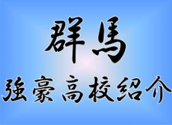 【強豪高校紹介】群馬県 群馬県立前橋高校(2017年度高校総体群馬県予選2位)