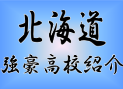 【強豪高校紹介】北海道 旭川実業高校(2017年度高校総体北海道予選2位)第1回オープンキャンパス9/2(土)実施!