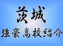 【強豪高校紹介】茨城県 茨城県立牛久栄進高校(2017年度高校総体 茨城県予選ベスト8)