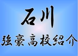 【強豪高校紹介】石川県 県立 金沢錦丘高等学校 (2017年度高校総体 石川県予選ベスト4)