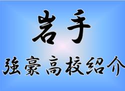 【強豪高校紹介】岩手県 一関二高校(2017年度高校総体岩手県予選8位)
