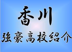 【強豪高校紹介】香川県 香川西高校(2017年度高校総体香川県予選1位)