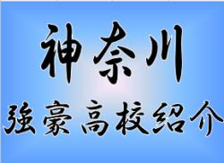 【強豪高校紹介】神奈川県 法政大学第二高等学校(2017年度高校総体 神奈川県予選ベスト8)第3回練習会8/20!