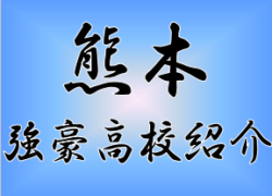 【強豪高校紹介】熊本県 熊本県立濟々黌高校(2017年度高校総体 県予選8位)