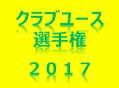 2017年度 第41回 日本クラブユースサッカー選手権(U-18)大会 関西地域予選 全国大会出場5チーム決定!