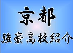 【強豪高校紹介】京都府 私立東山高校(2017年度高校選手権 京都府予選ベスト8)