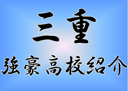 【強豪高校紹介】三重県 津工業高校(2017年度高校総体 三重県予選ベスト8)